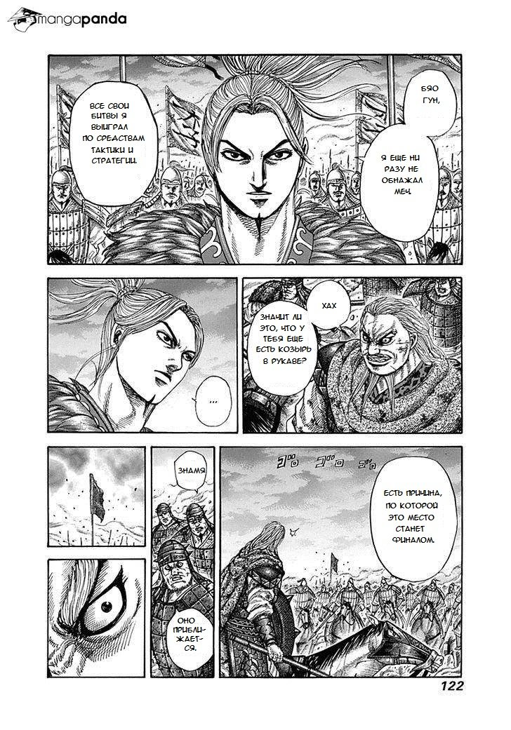 Манга Царство / Kingdom  - Том 30 Глава 323 Страница 6