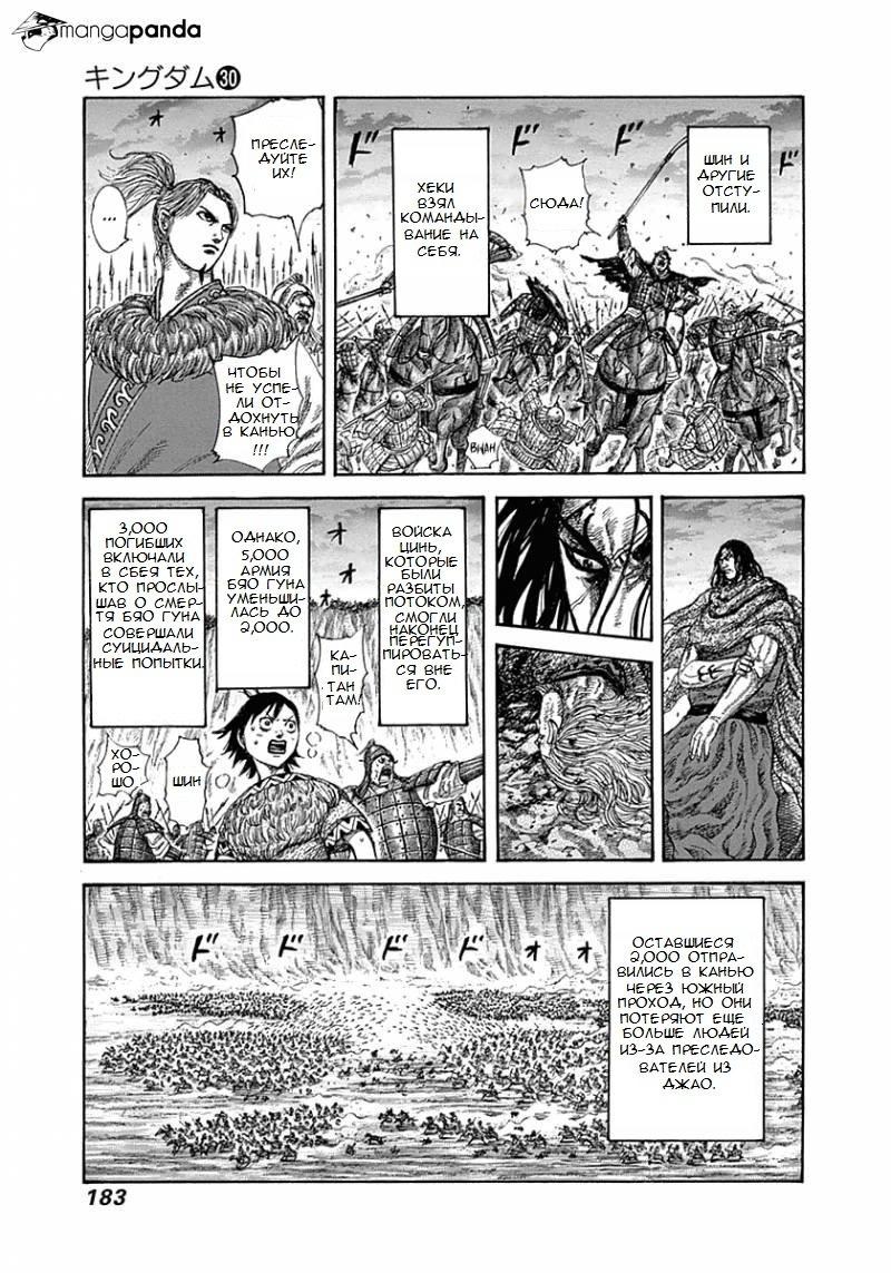 Манга Царство / Kingdom  - Том 30 Глава 326 Страница 14