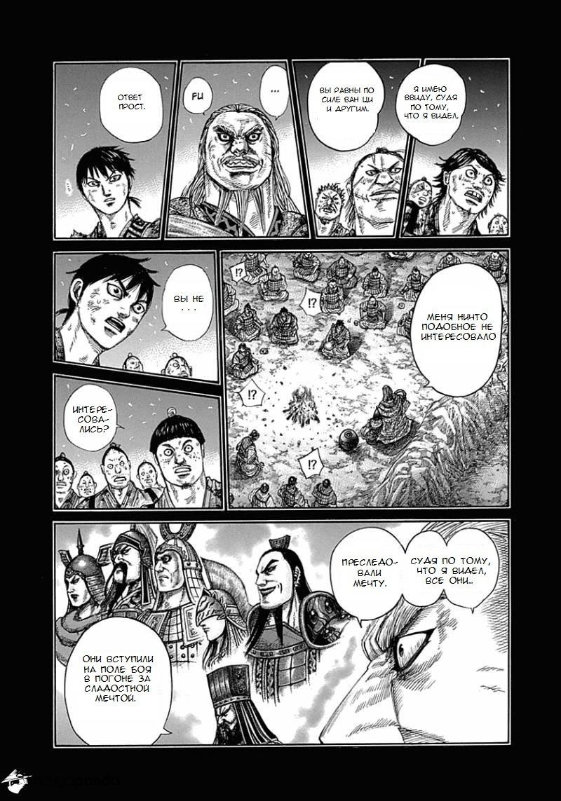 Манга Царство / Kingdom  - Том 30 Глава 326 Страница 5