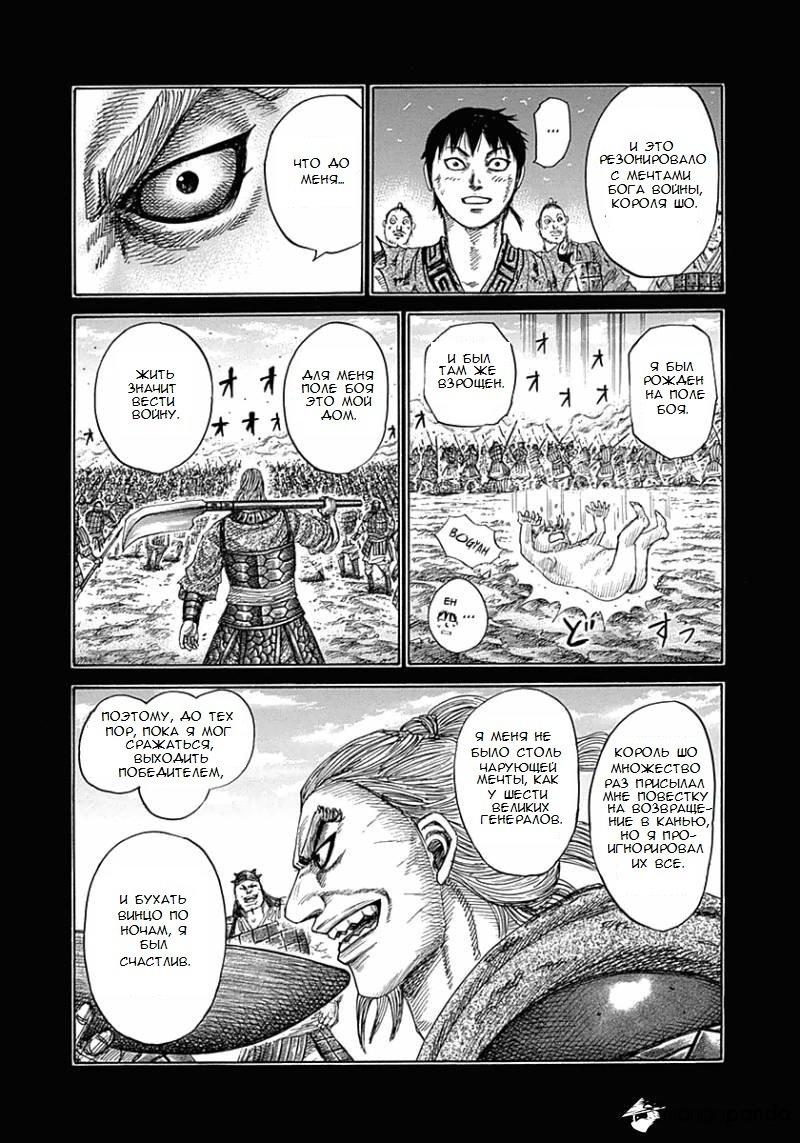 Манга Царство / Kingdom  - Том 30 Глава 326 Страница 6