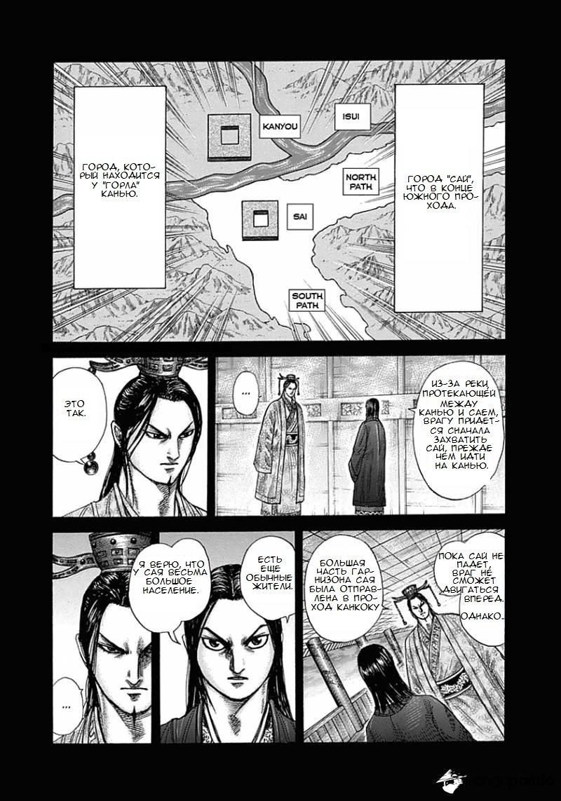Манга Царство / Kingdom  - Том 30 Глава 327 Страница 15
