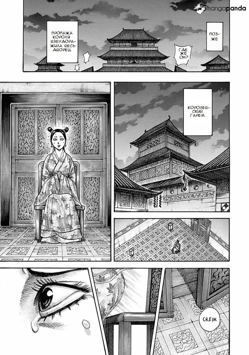 Манга Царство / Kingdom  - Том 30 Глава 327 Страница 7