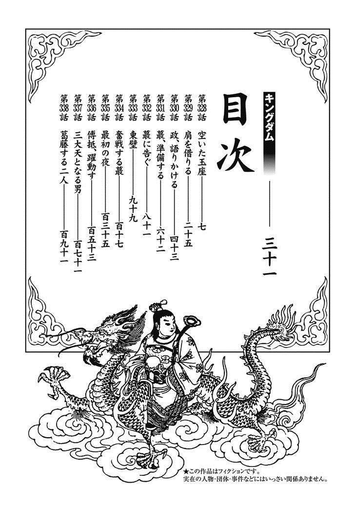 Манга Царство / Kingdom  - Том 31 Глава 328 Страница 3