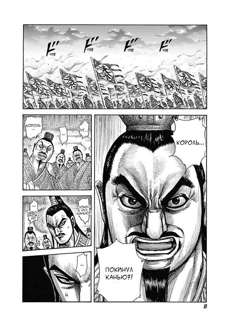 Манга Царство / Kingdom  - Том 31 Глава 328 Страница 6