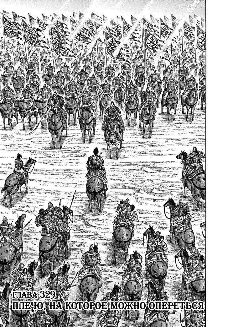 Манга Царство / Kingdom  - Том 31 Глава 329 Страница 1