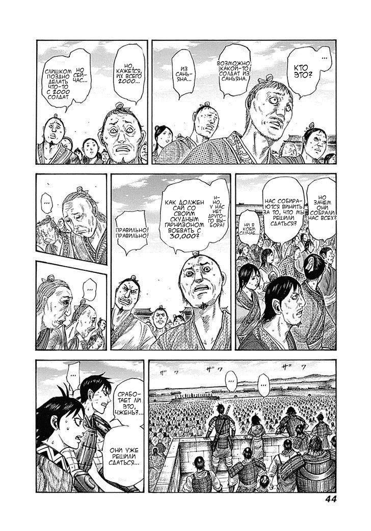 Манга Царство / Kingdom  - Том 31 Глава 330 Страница 2