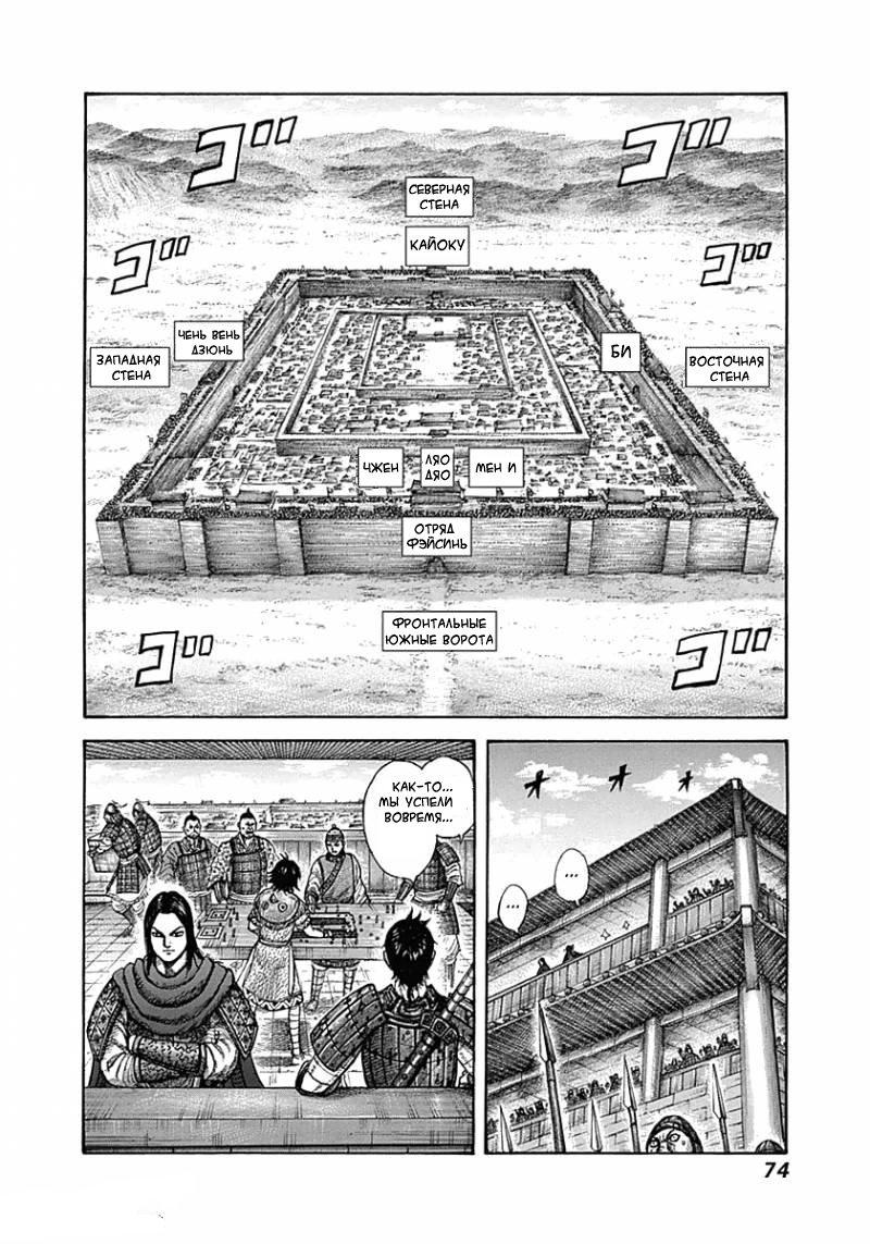 Манга Царство / Kingdom  - Том 31 Глава 331 Страница 13