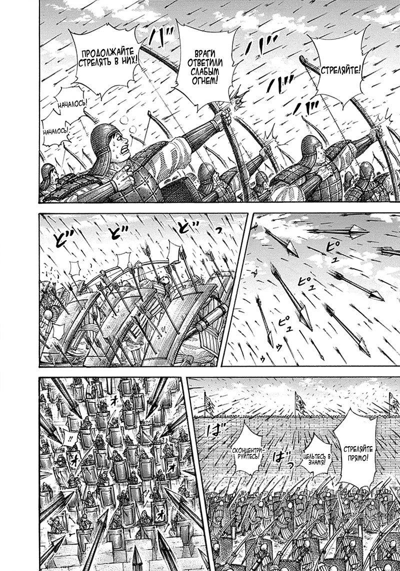Манга Царство / Kingdom  - Том 31 Глава 332 Страница 14