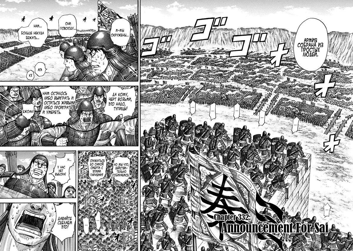 Манга Царство / Kingdom  - Том 31 Глава 332 Страница 2