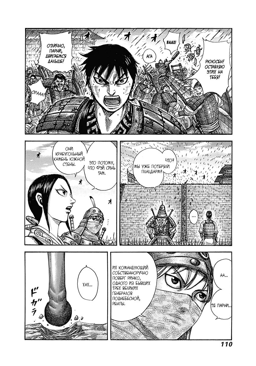 Манга Царство / Kingdom  - Том 31 Глава 333 Страница 10