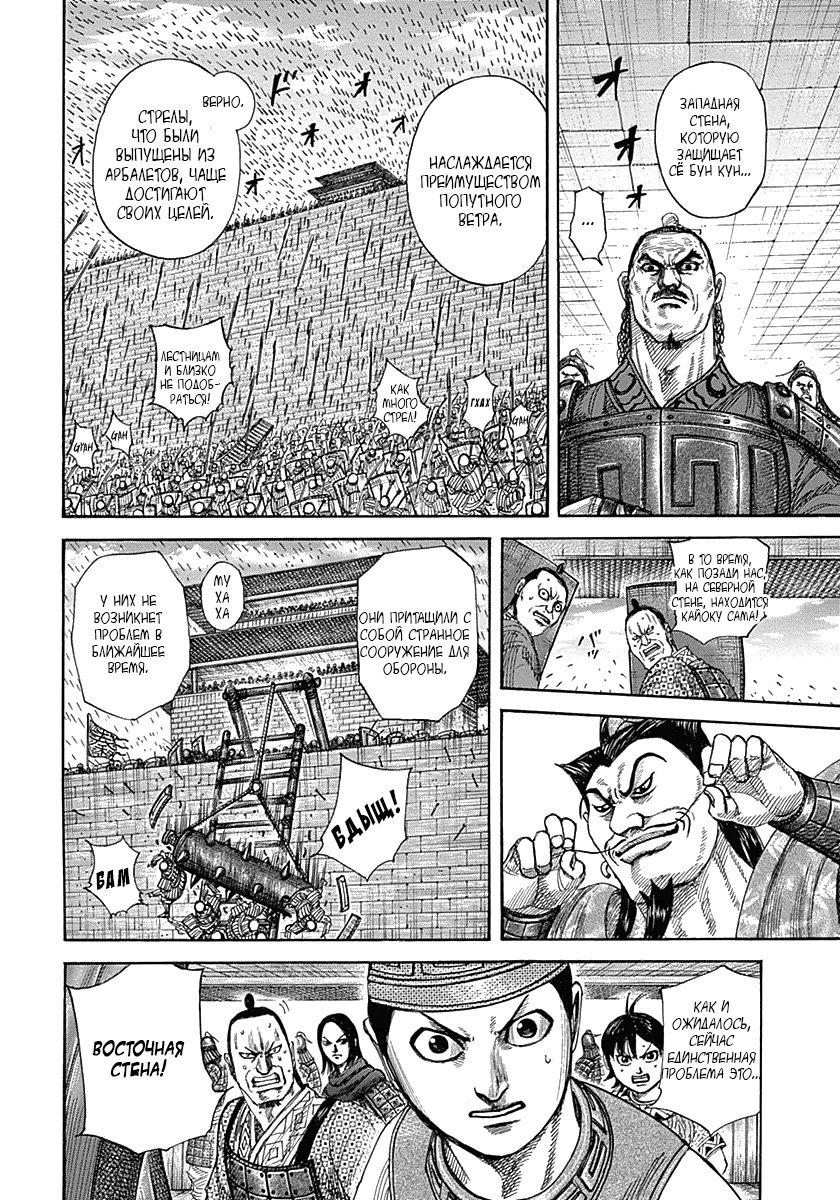 Манга Царство / Kingdom  - Том 31 Глава 333 Страница 14
