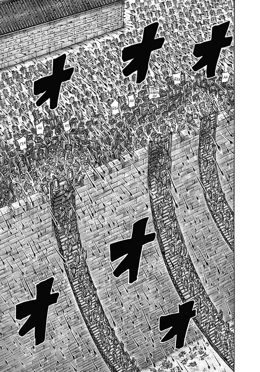 Манга Царство / Kingdom  - Том 31 Глава 333 Страница 15