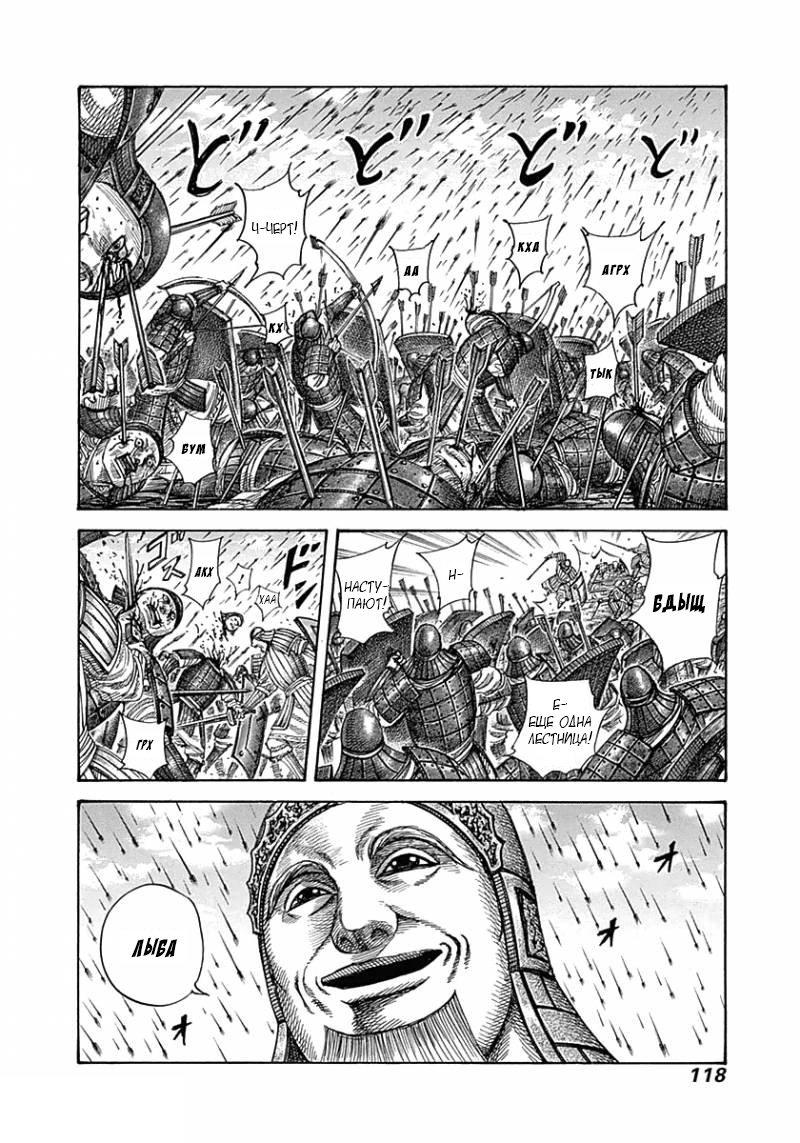 Манга Царство / Kingdom  - Том 31 Глава 334 Страница 2