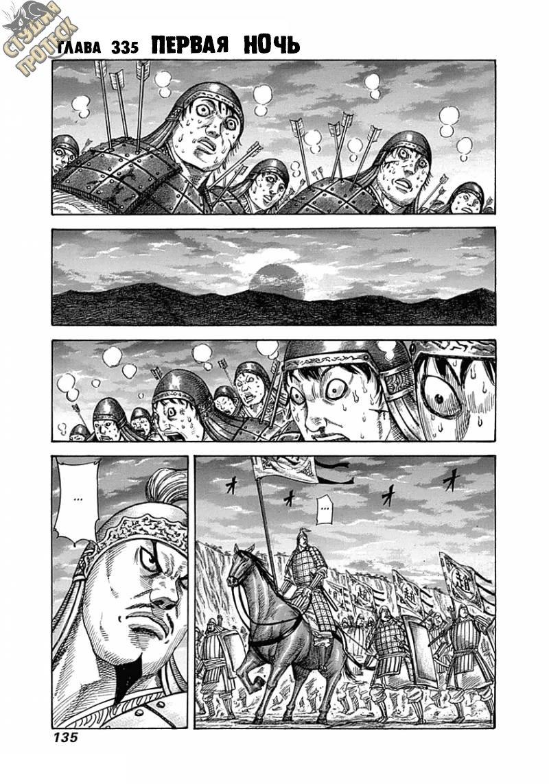 Манга Царство / Kingdom  - Том 31 Глава 335 Страница 1