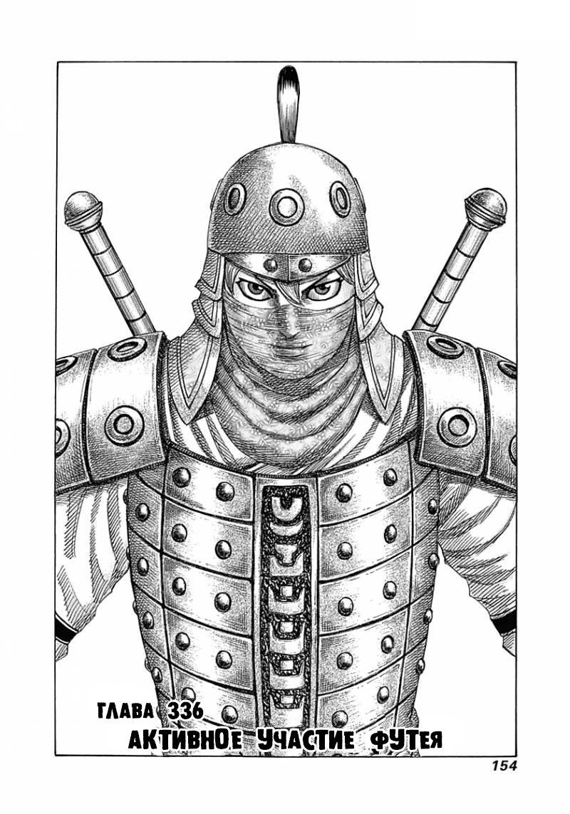 Манга Царство / Kingdom  - Том 31 Глава 336 Страница 2
