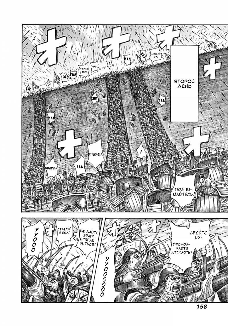Манга Царство / Kingdom  - Том 31 Глава 336 Страница 6
