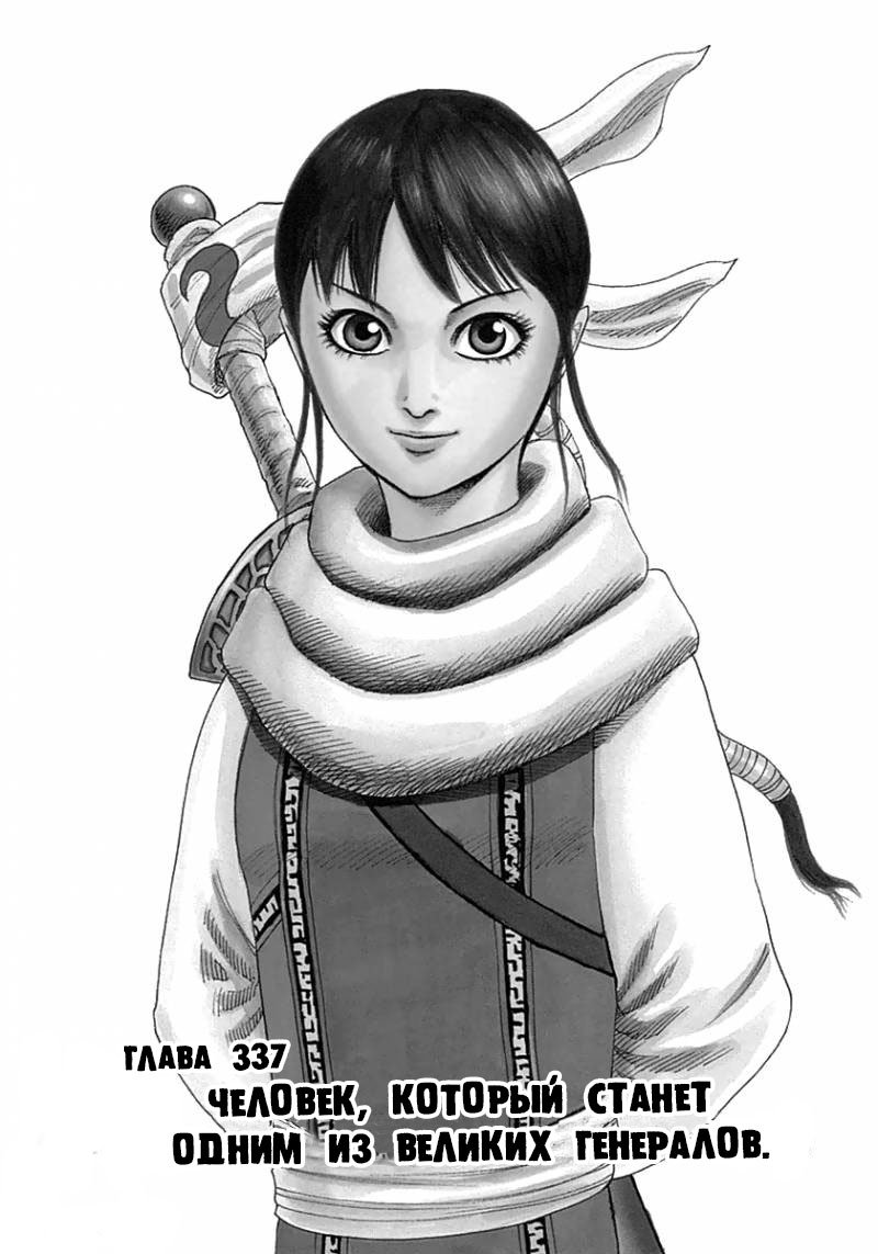Манга Царство / Kingdom  - Том 31 Глава 337 Страница 2