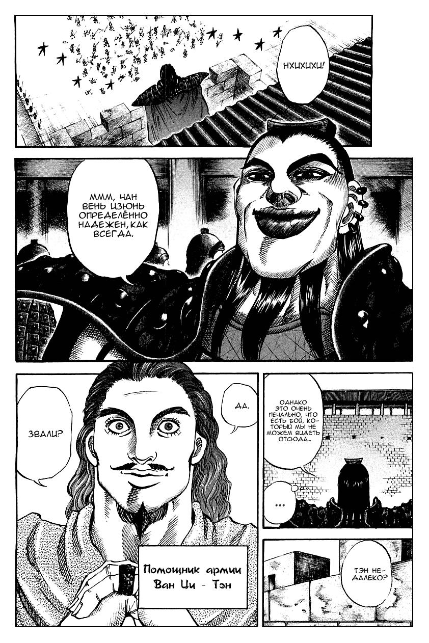 Манга Царство / Kingdom  - Том 4 Глава 35 Страница 8