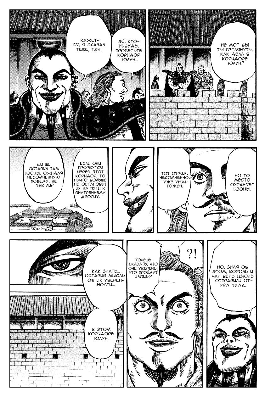 Манга Царство / Kingdom  - Том 4 Глава 35 Страница 9