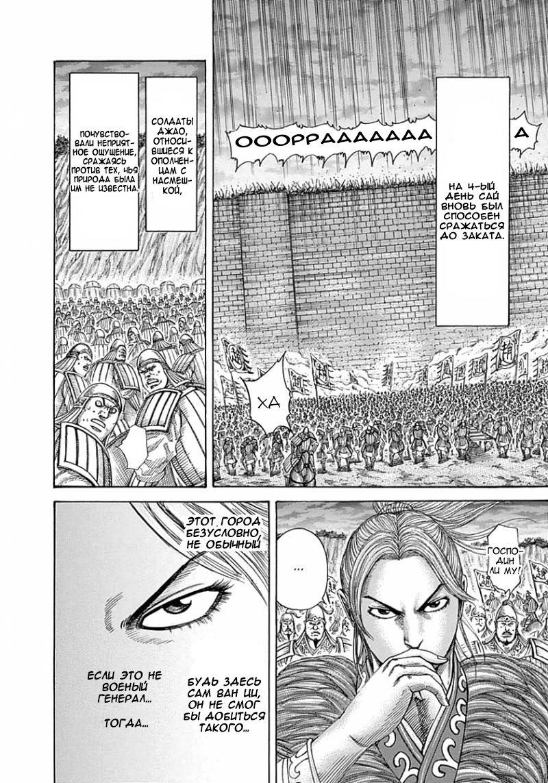Манга Царство / Kingdom  - Том 32 Глава 340 Страница 13