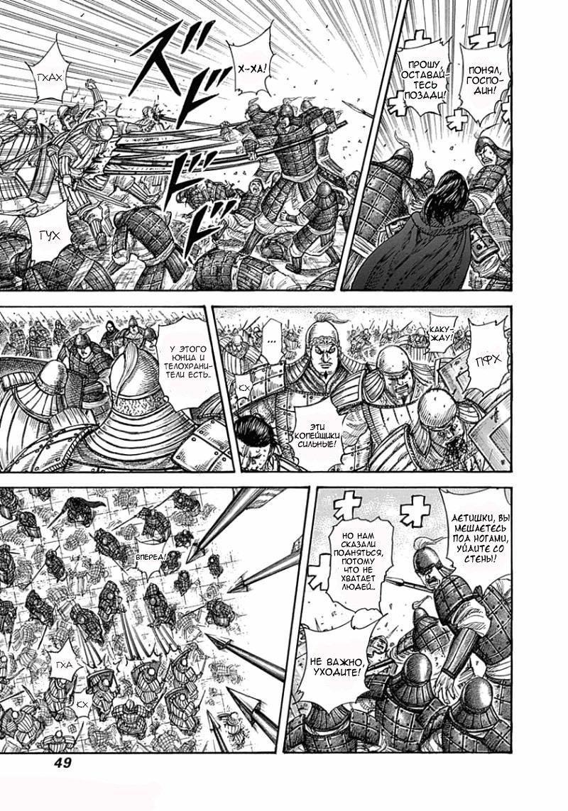 Манга Царство / Kingdom  - Том 32 Глава 341 Страница 7