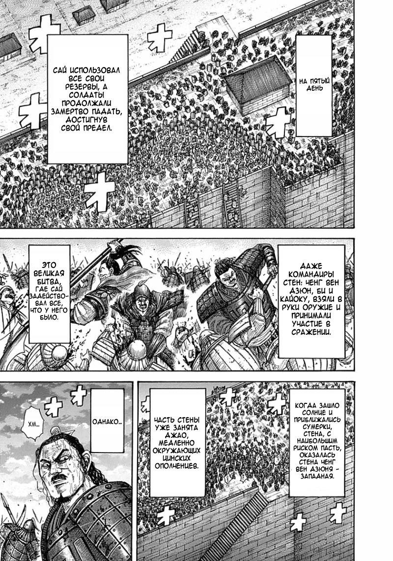 Манга Царство / Kingdom  - Том 32 Глава 342 Страница 8