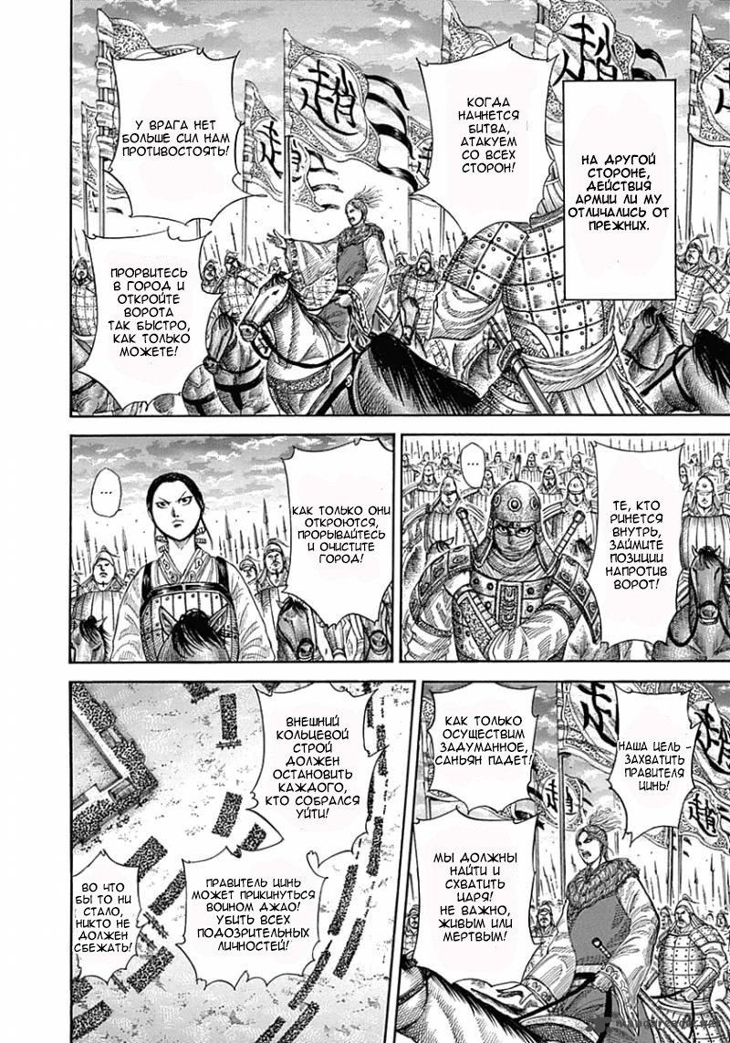 Манга Царство / Kingdom  - Том 32 Глава 343 Страница 6