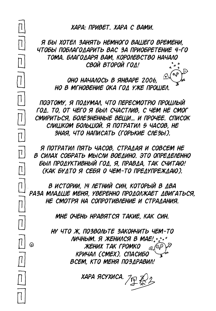Манга Царство / Kingdom  - Том 4 Глава 36 Страница 19