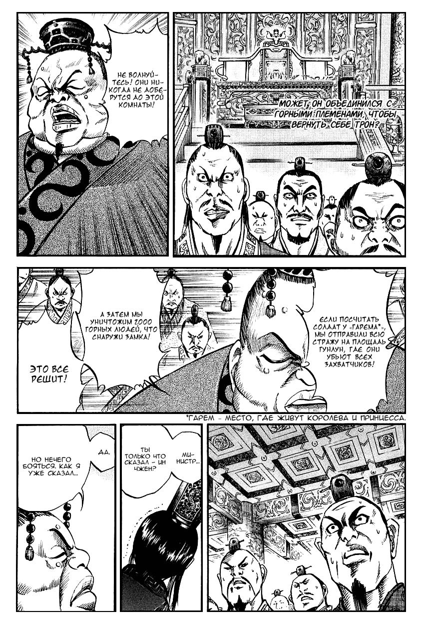 Манга Царство / Kingdom  - Том 4 Глава 36 Страница 8