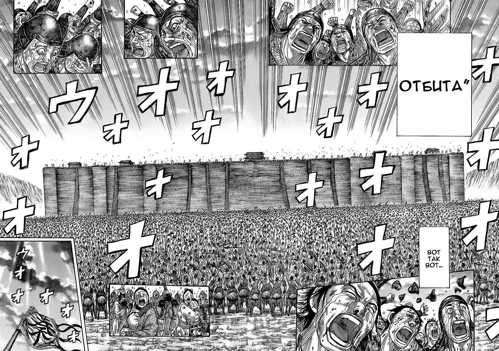 Манга Царство / Kingdom  - Том 33 Глава 352 Страница 8