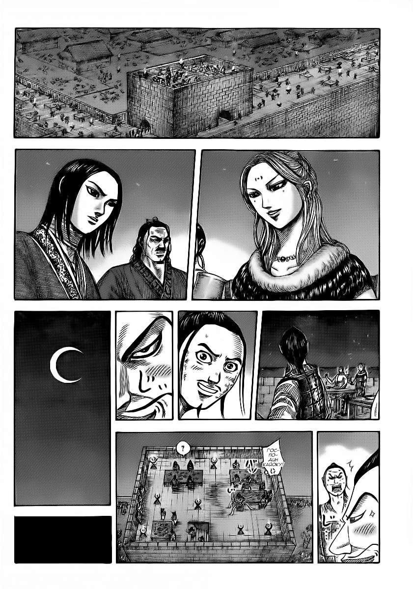 Манга Царство / Kingdom  - Том 33 Глава 353 Страница 6
