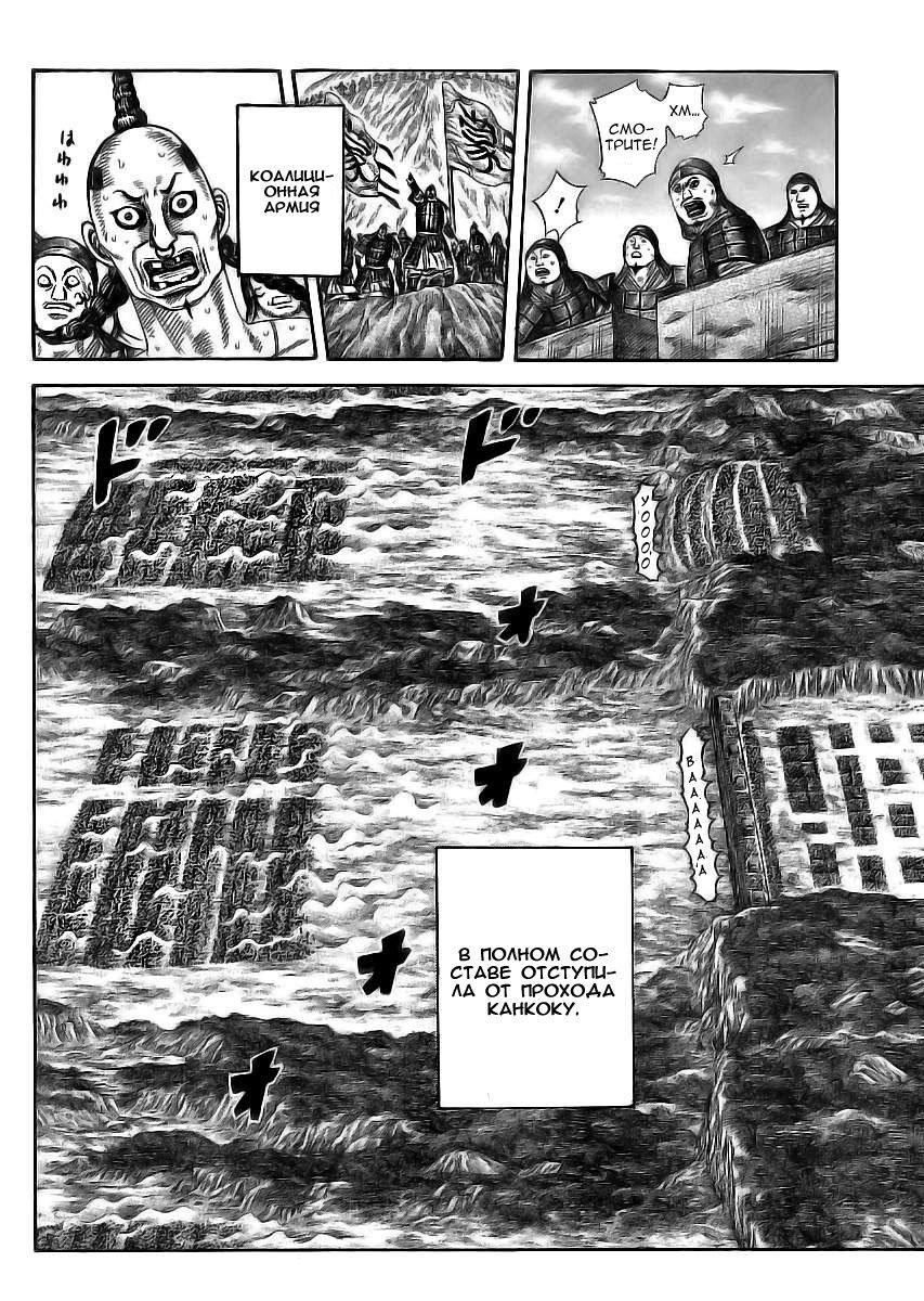 Манга Царство / Kingdom  - Том 33 Глава 354 Страница 8