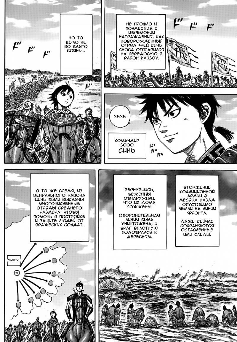 Манга Царство / Kingdom  - Том 33 Глава 356 Страница 4