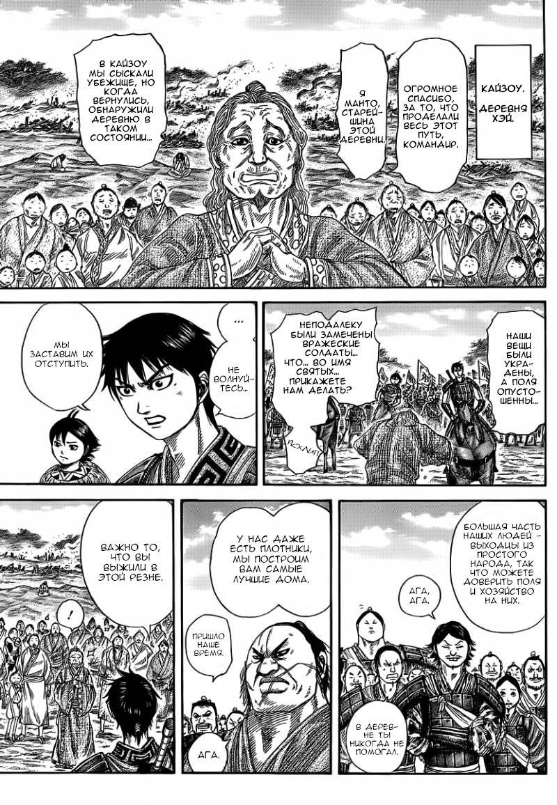 Манга Царство / Kingdom  - Том 33 Глава 356 Страница 5