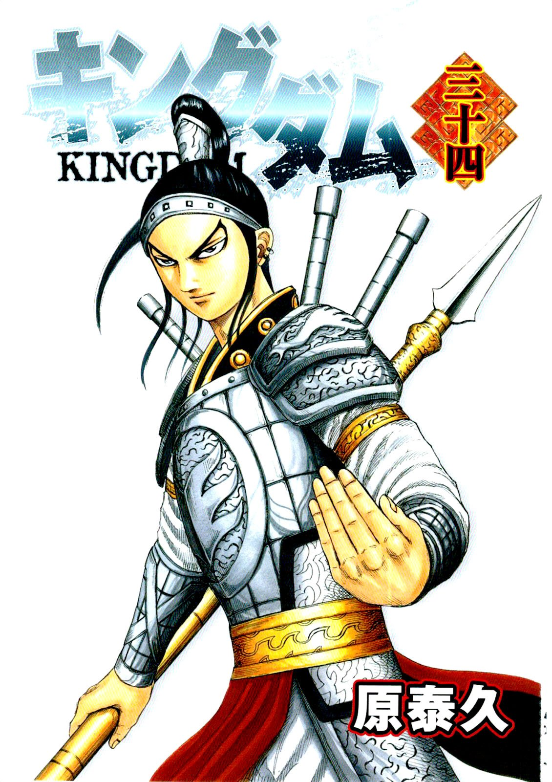 Манга Царство / Kingdom  - Том 34 Глава 361 Страница 2