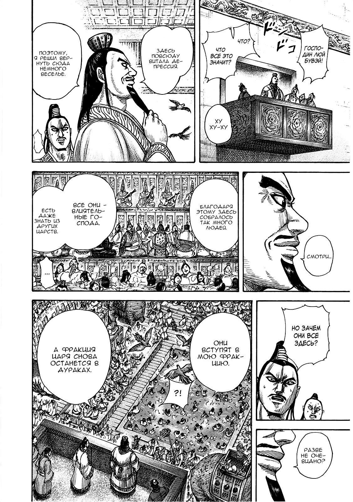 Манга Царство / Kingdom  - Том 34 Глава 367 Страница 10