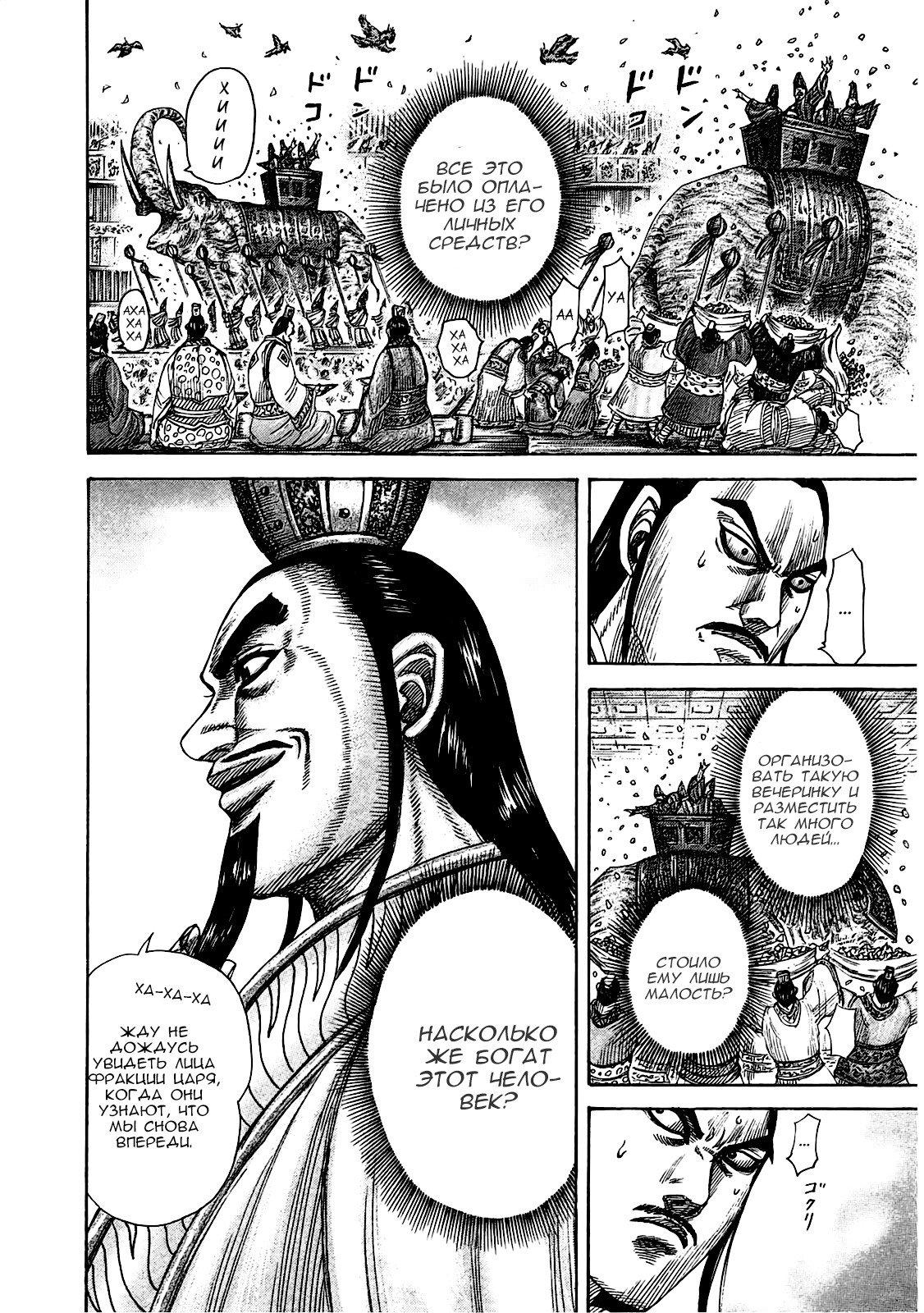 Манга Царство / Kingdom  - Том 34 Глава 367 Страница 12