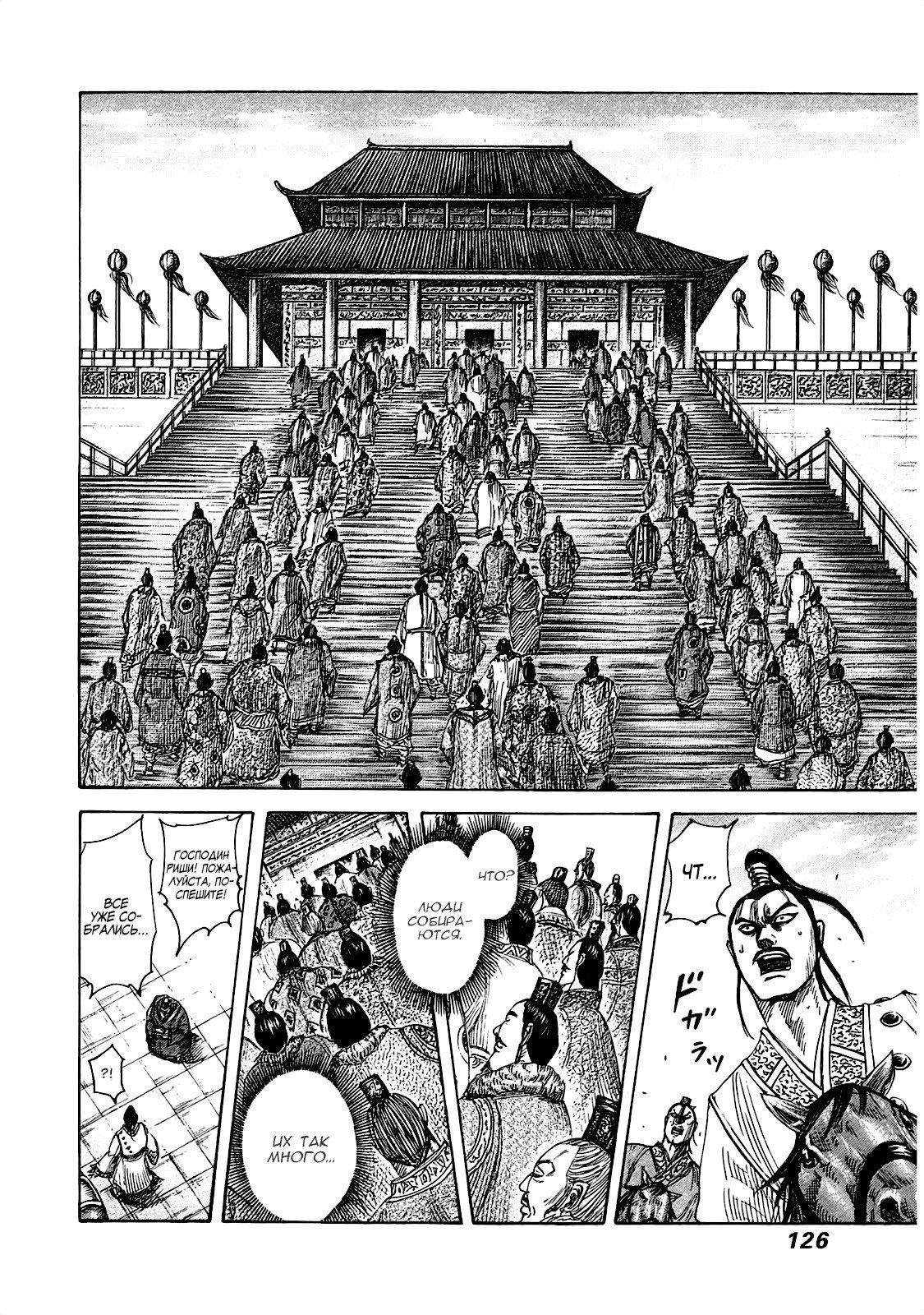Манга Царство / Kingdom  - Том 34 Глава 367 Страница 7