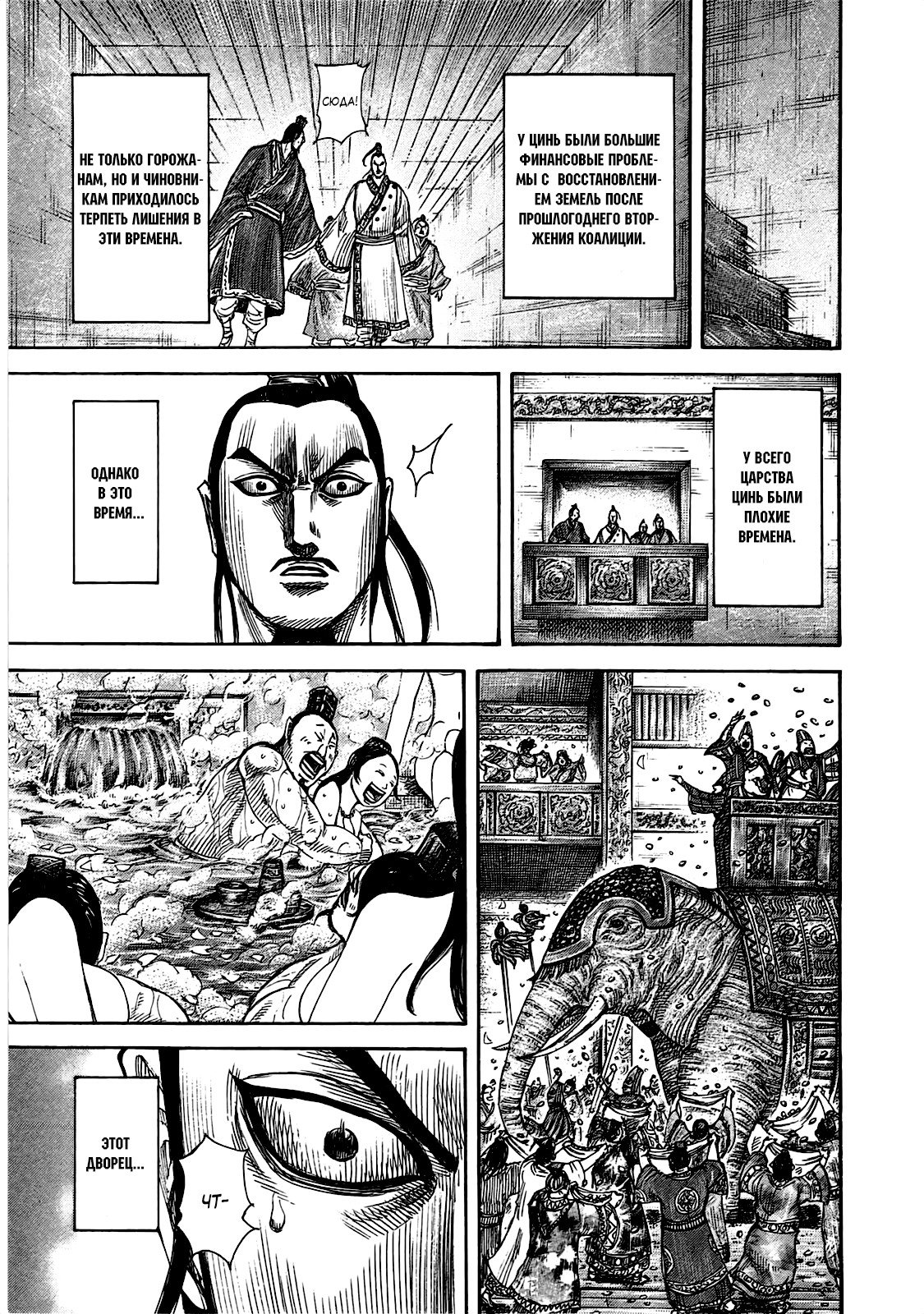 Манга Царство / Kingdom  - Том 34 Глава 367 Страница 8