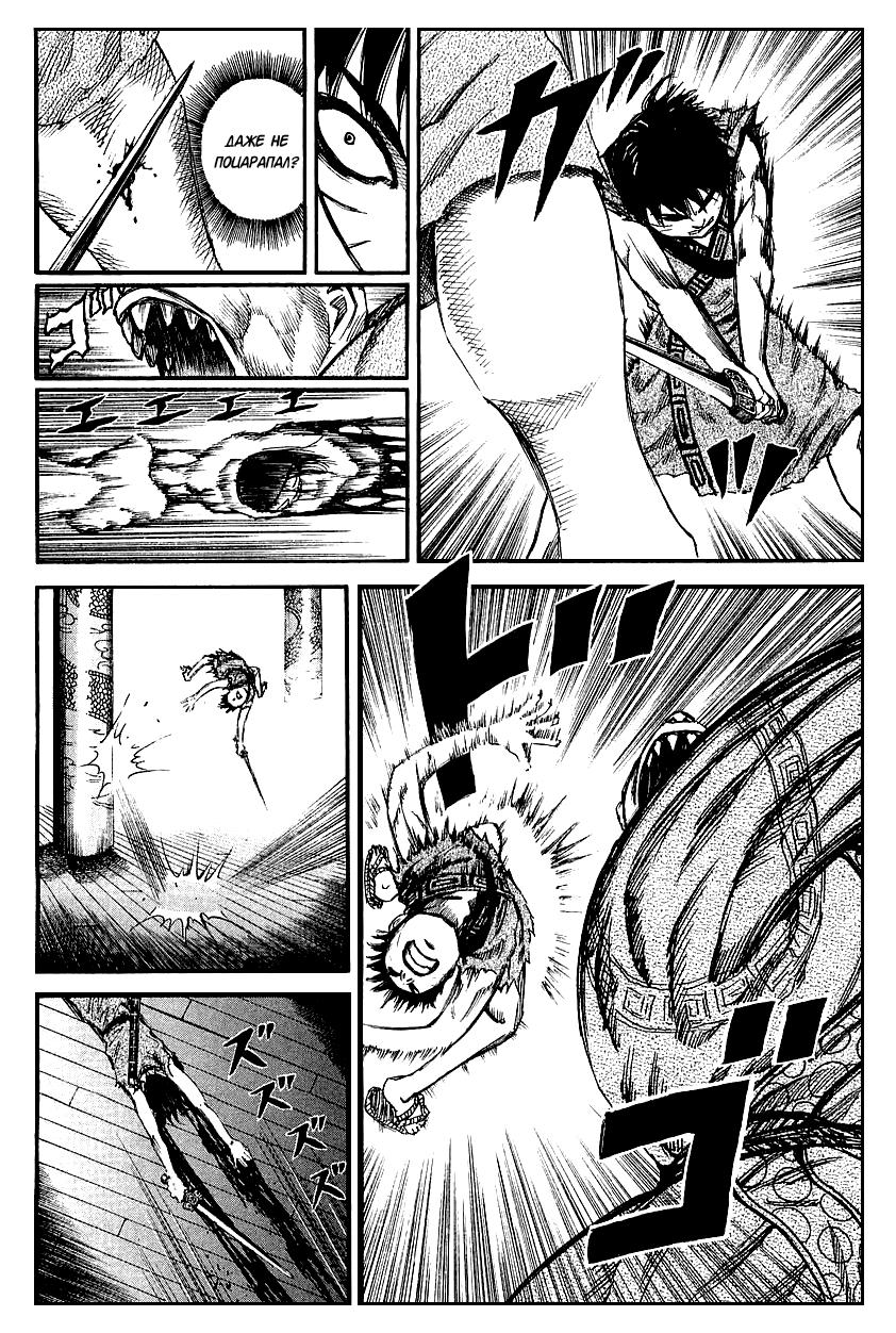 Манга Царство / Kingdom  - Том 4 Глава 38 Страница 12