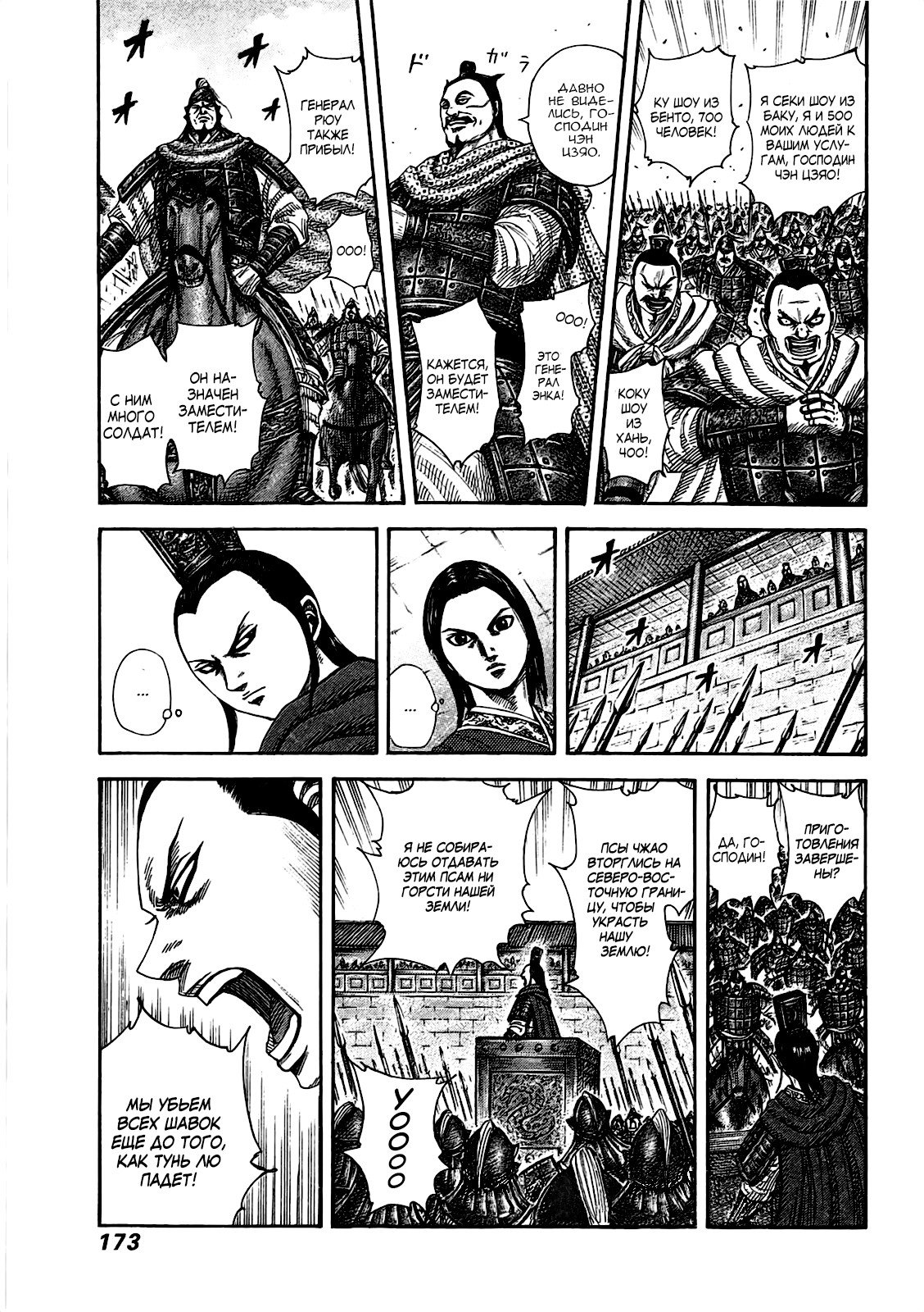 Манга Царство / Kingdom  - Том 34 Глава 370 Страница 1