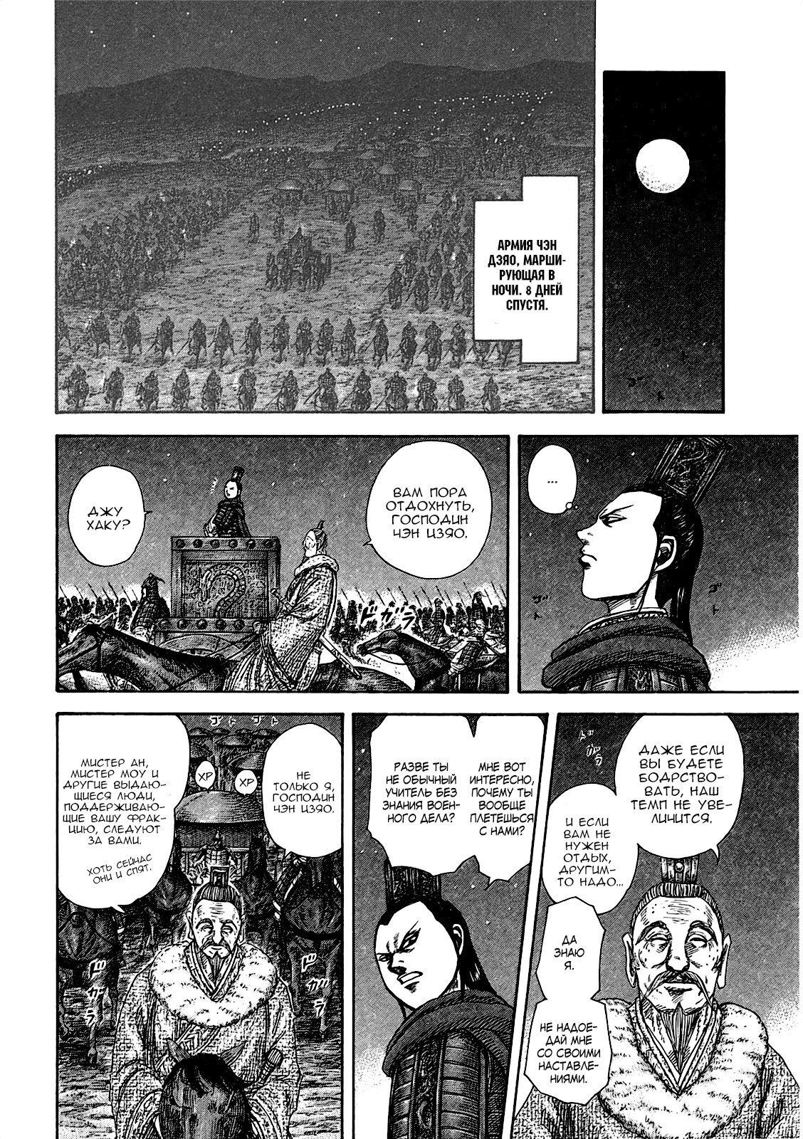 Манга Царство / Kingdom  - Том 34 Глава 370 Страница 11