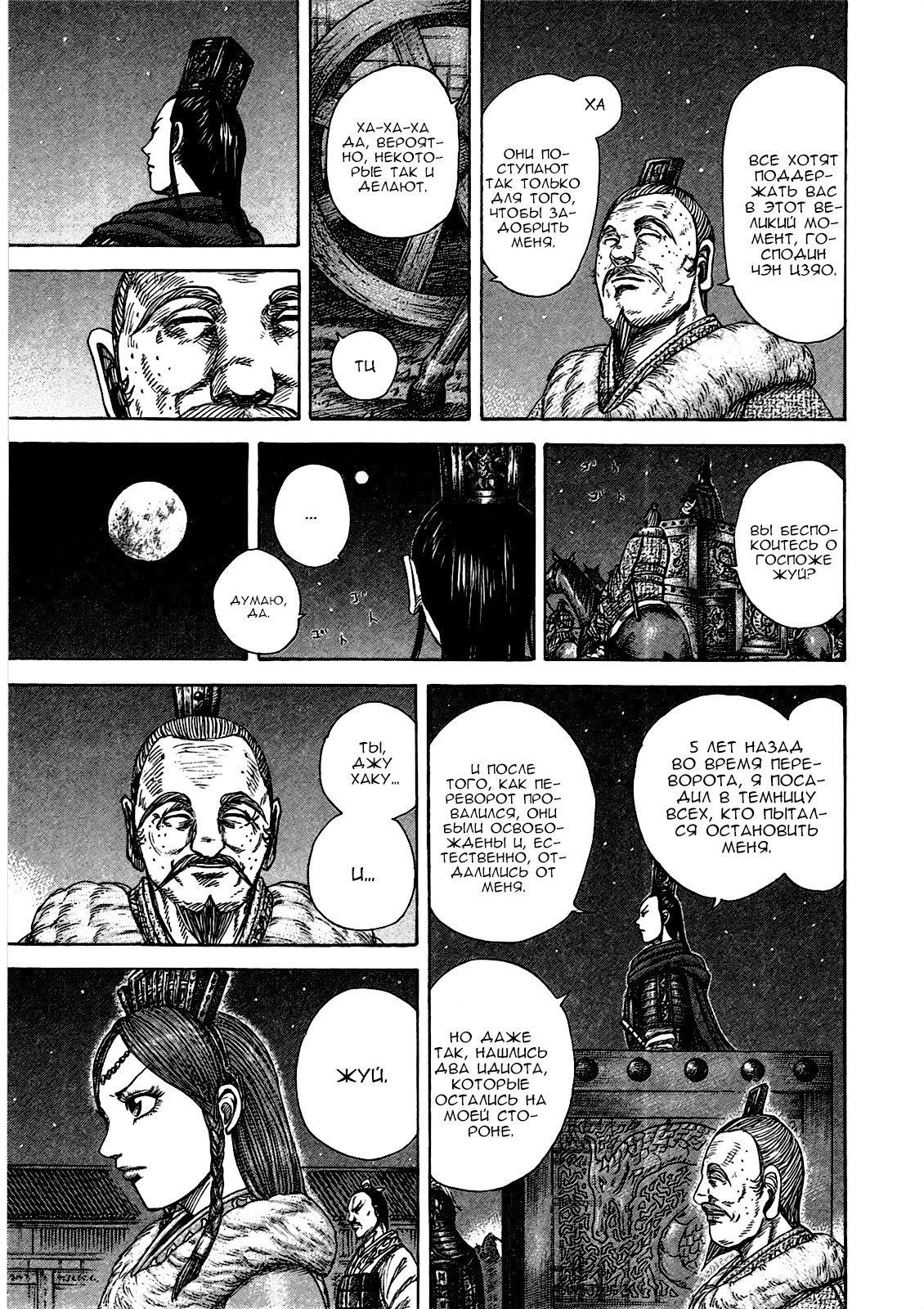 Манга Царство / Kingdom  - Том 34 Глава 370 Страница 12