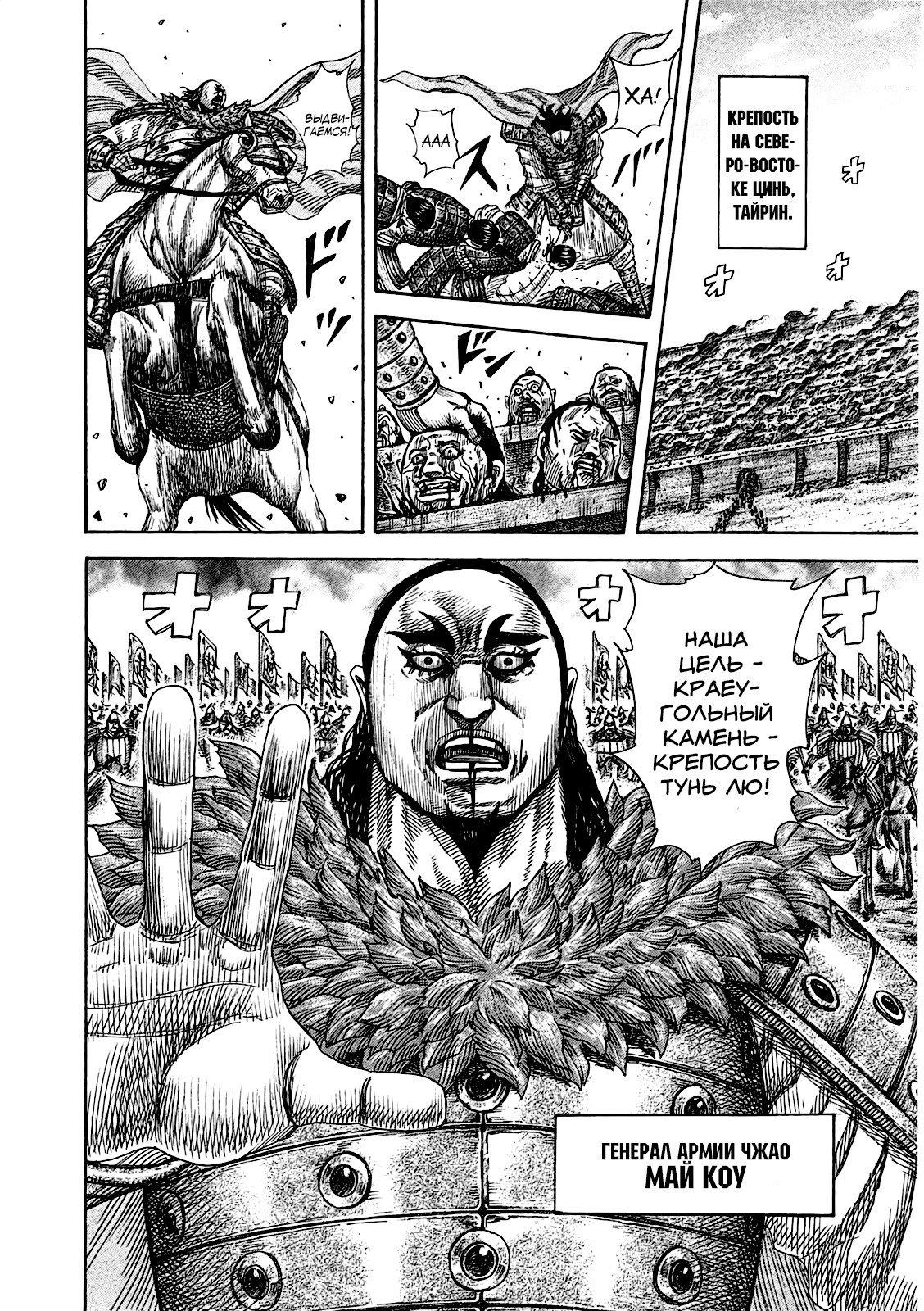 Манга Царство / Kingdom  - Том 34 Глава 370 Страница 3
