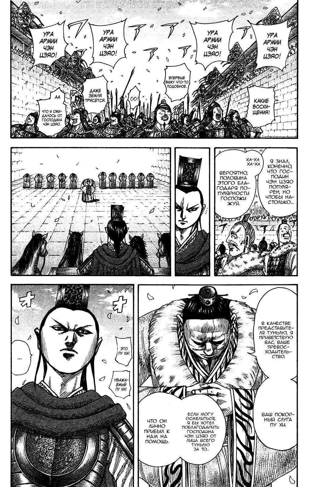 Манга Царство / Kingdom  - Том 34 Глава 371 Страница 6