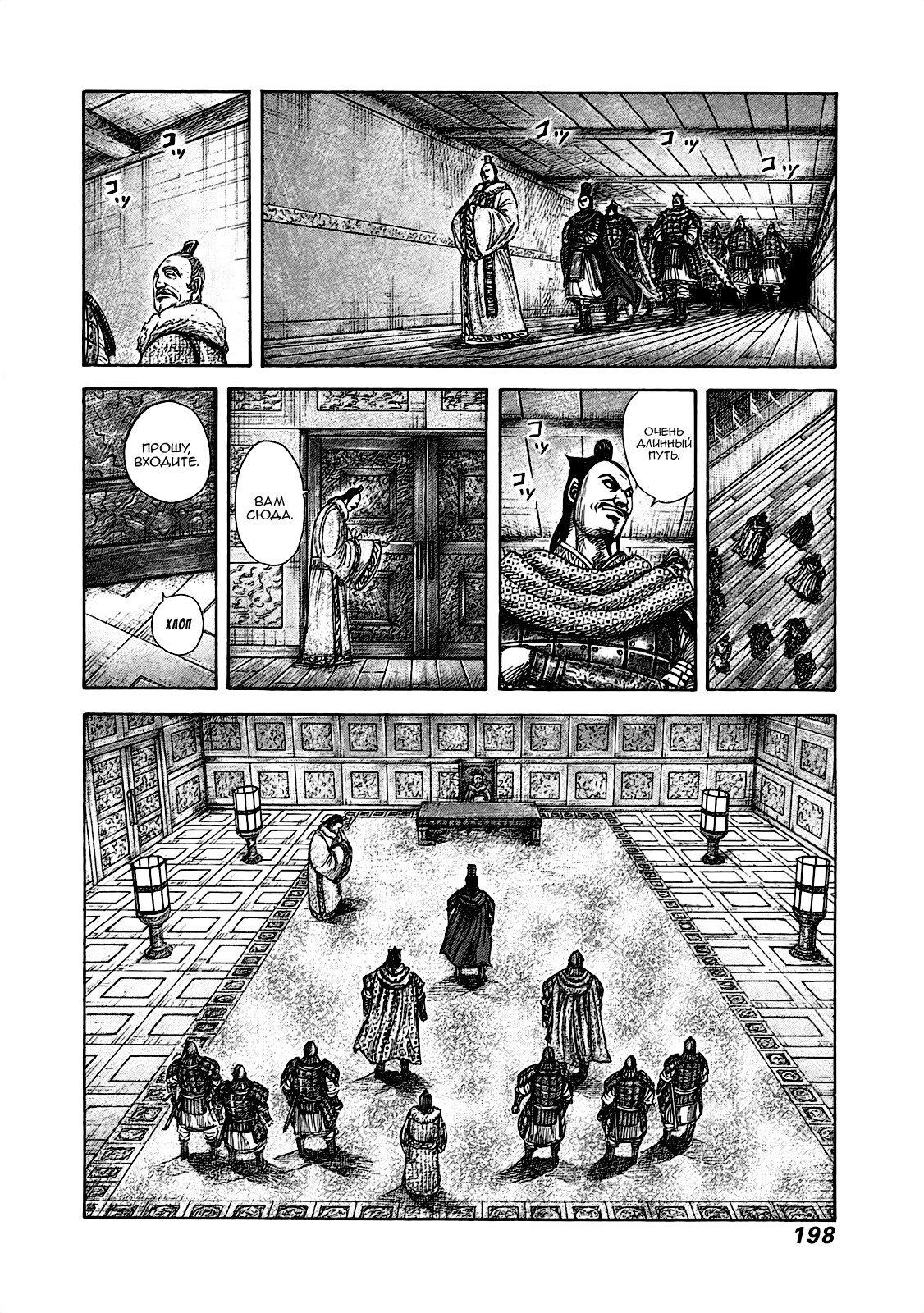 Манга Царство / Kingdom  - Том 34 Глава 371 Страница 8