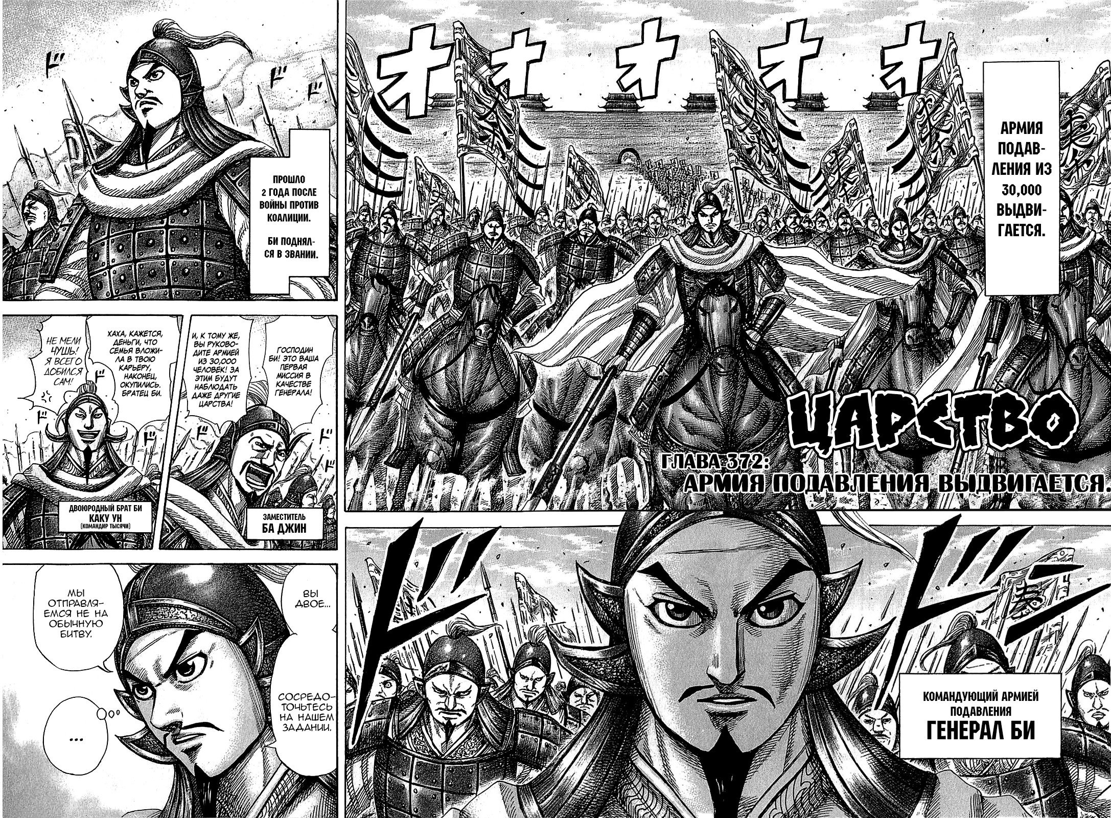 Манга Царство / Kingdom  - Том 35 Глава 372 Страница 3