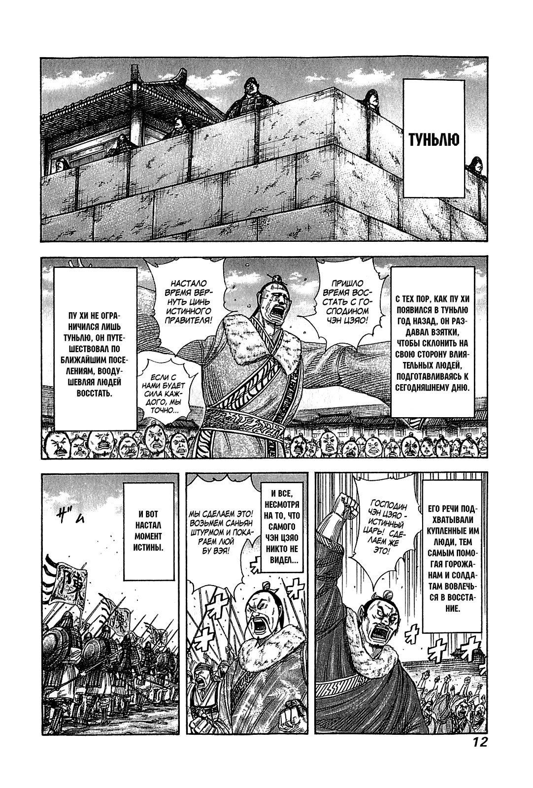 Манга Царство / Kingdom  - Том 35 Глава 372 Страница 6