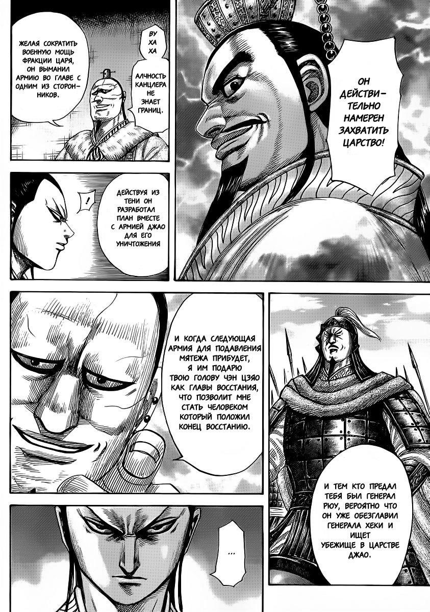 Манга Царство / Kingdom  - Том 35 Глава 374 Страница 4