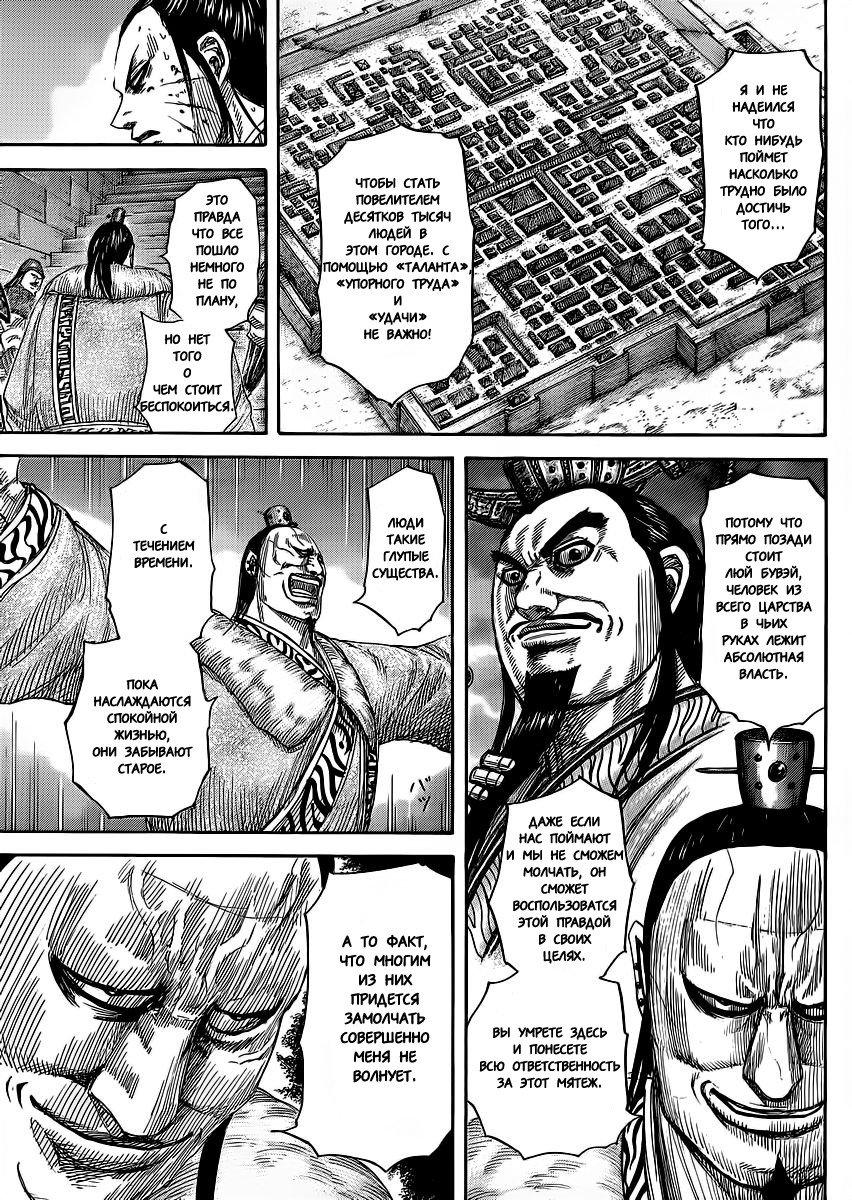 Манга Царство / Kingdom  - Том 35 Глава 377 Страница 4